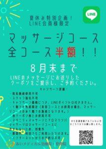 LINE会員限定キャンペーン!